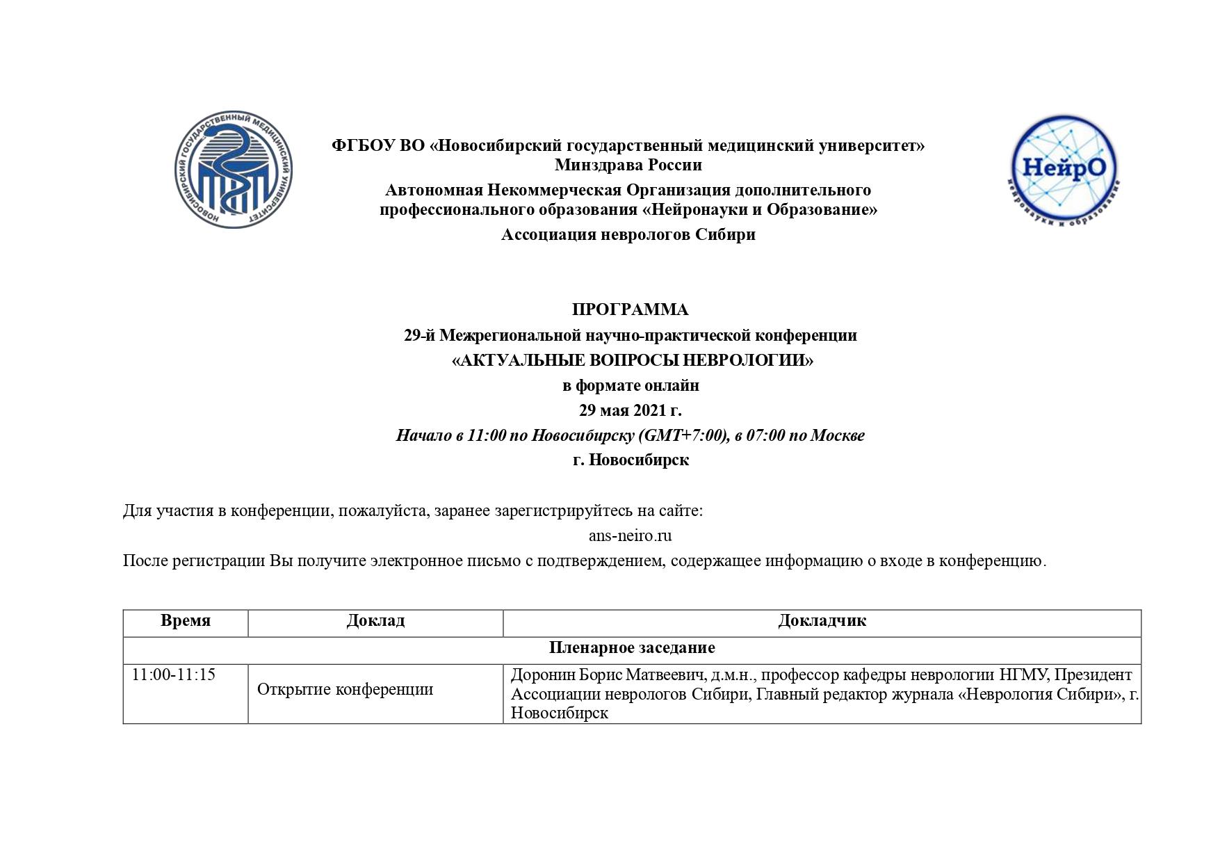 Programma-29.05.21-na-sayt-Novye-pravki-6_page-0001