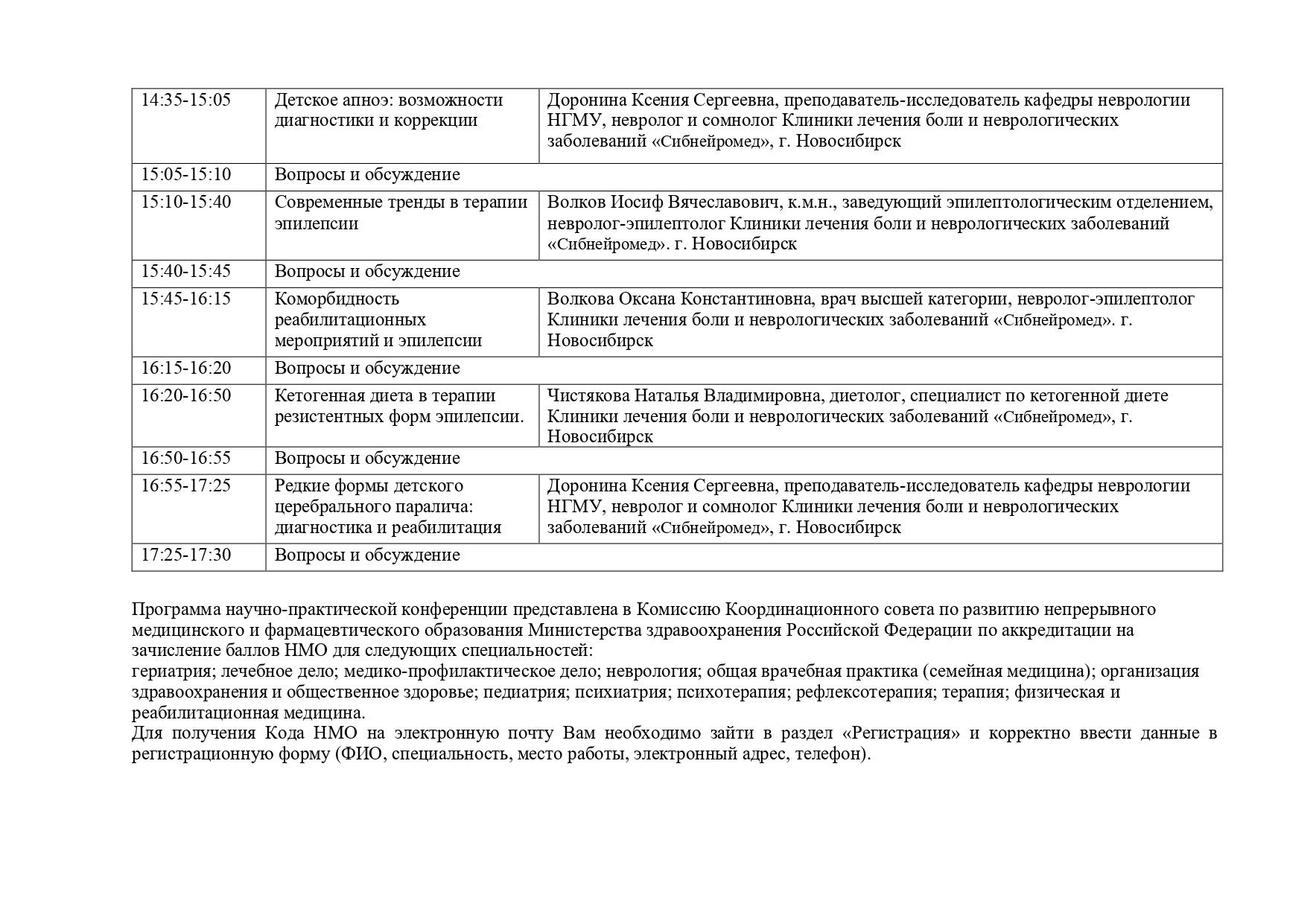 Programma-29.05.21-na-sayt-Novye-pravki-6_page-0003