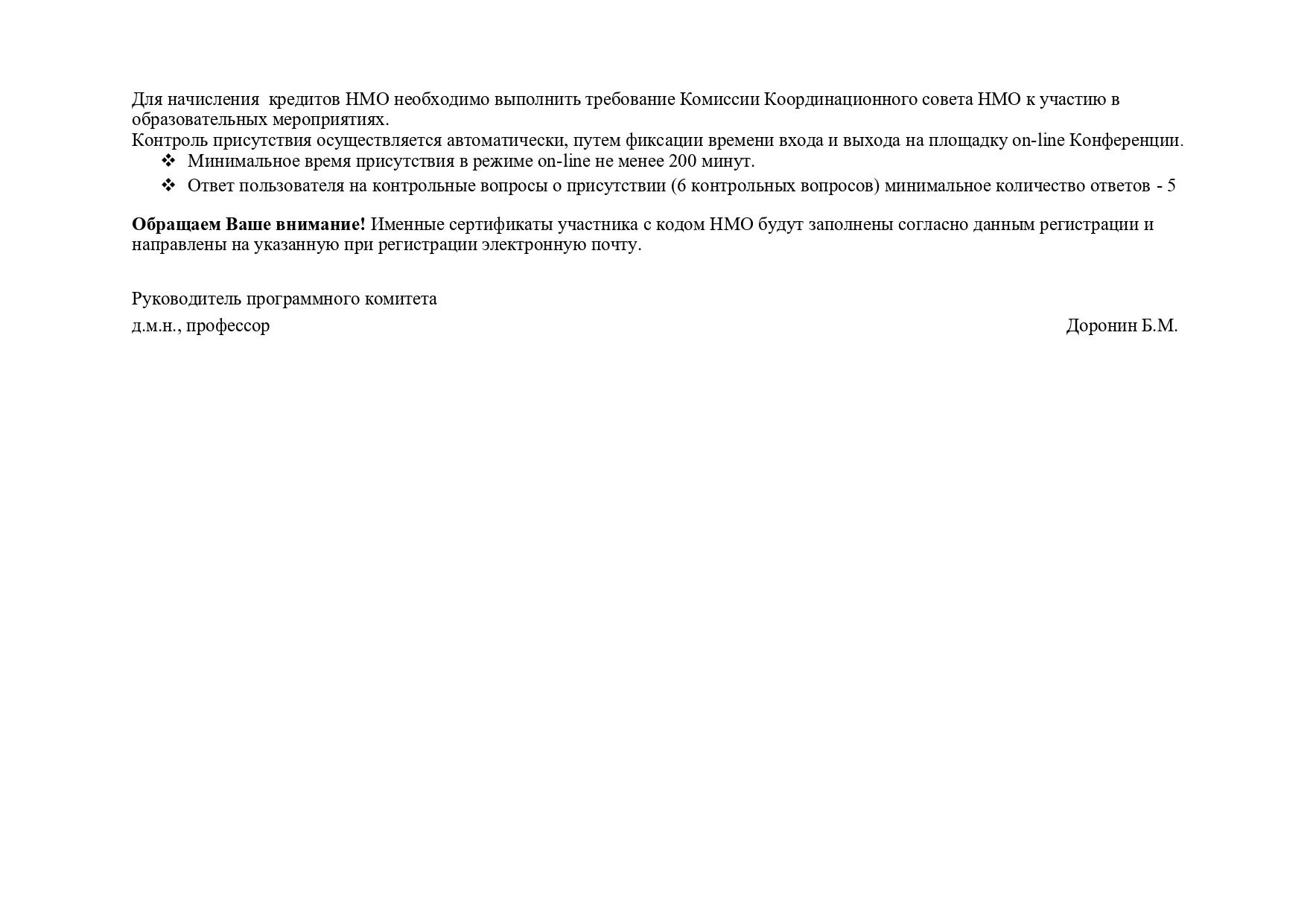 Programma-29.05.21-na-sayt-Novye-pravki-6_page-0004